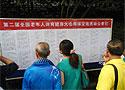 [组图]第二届全国老健会网球交流活动成绩公告栏