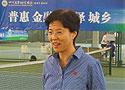 [组图]四川省体育局局长朱玲来到老健会网球现场