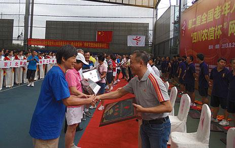 第二届全国老年人体育健身大会网球交流在成都落幕