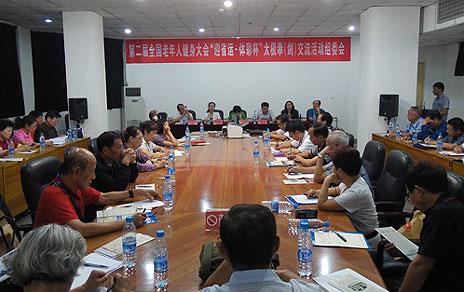 第二届全国老健会太极拳(剑)交流活动组委会举行