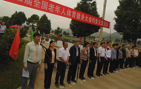 二届全国老年人体育健身大会钓鱼交流活动泸西举行