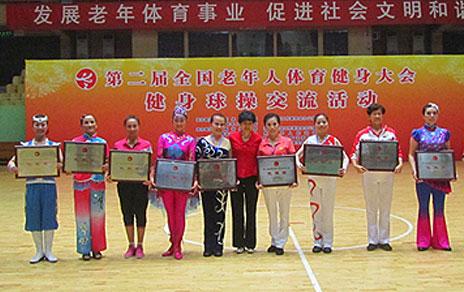 第二届全国老健会健身球操交流活动河南焦作落幕