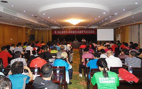 第二届全国老健会健身气功交流活动威海举行组委会
