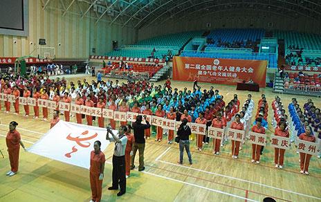 第二届全国老年人体育健身大会健身气功在威海交流