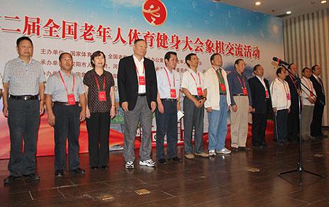 二届老健会象棋交流活动安阳举行 近300名老人参加