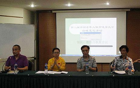 第二届全国老健会台球交流活动组委会联席会议举行