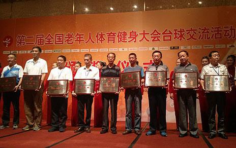第二届全国老年人体育健身大会台球活动在上海落幕
