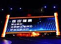 [组图]第二届全国老健会闭幕盛典-夕阳灿烂
