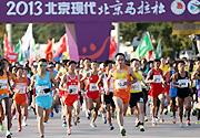 [组图]-2013北京马拉松在北京天安门广场开跑