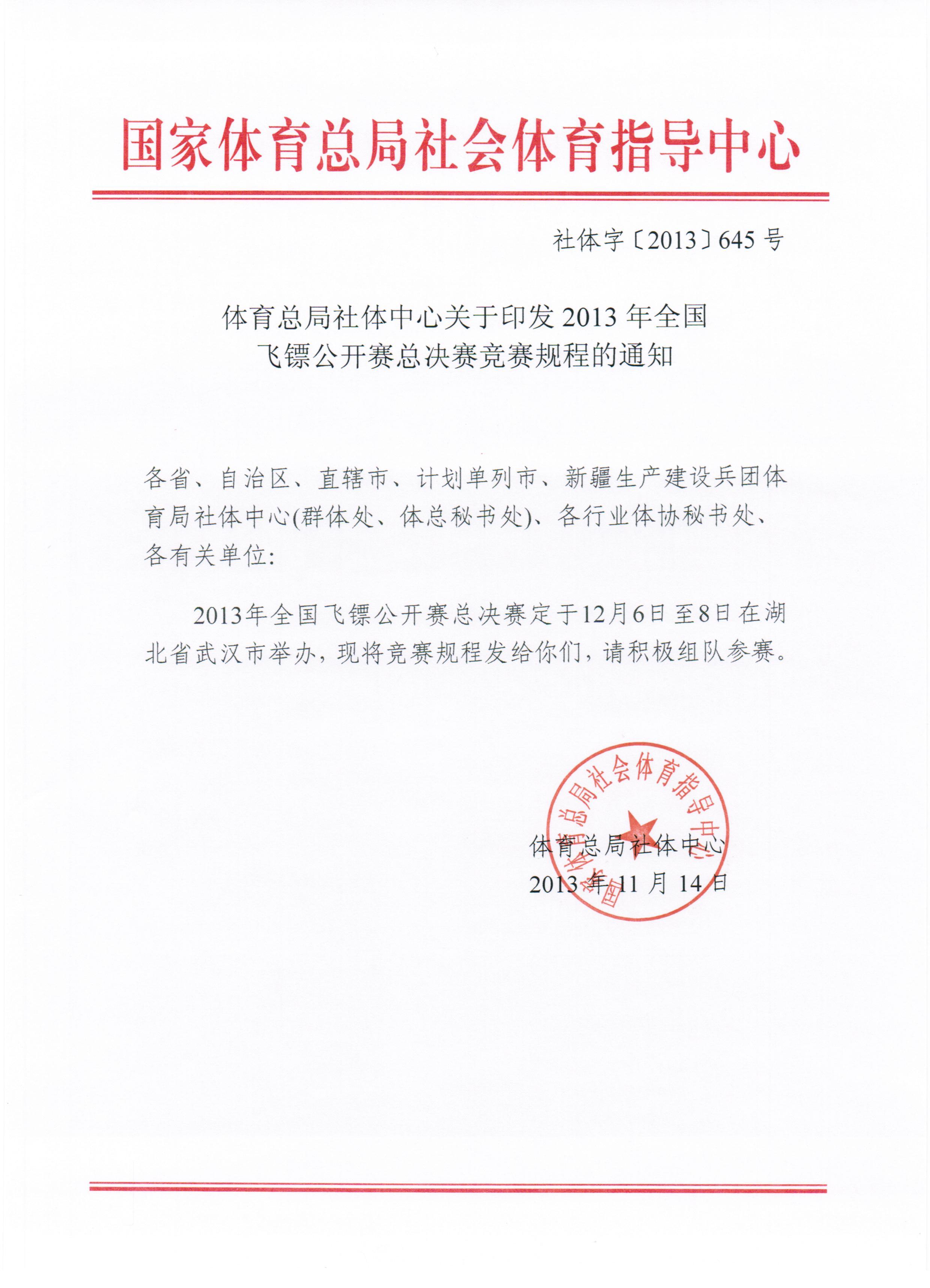 2013年PDC世界职业硬式飞镖锦标赛选拔赛竞赛规程