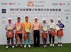 汇丰青少年高球队际锦标赛上海队赢团体桂冠