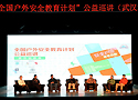 [组图]-全国户外安全教育计划公益巡讲武汉站举行