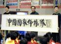 中国体操队建队60周年系列活动