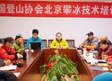 [组图]-中登协优秀教师培养计划2014北京攀冰活动