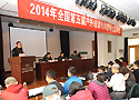 [组图]-2014全国第五届户外培训与科教研讨培训班