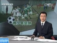 CCTV报道:校园足球五年间 让足球走进校园