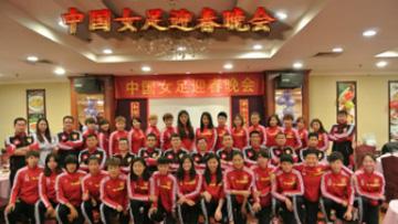2014年中国女足迎春晚会(上)