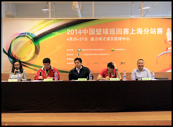 [组图]--2014年中国壁球巡回赛上海站技术会议