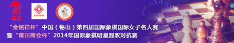 中国(锡山)第四届国际象棋国际女子名人赛官网