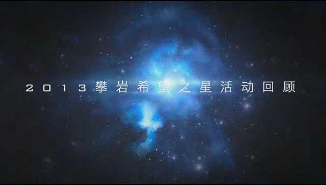 [视频]2013年攀岩希望之星活动回顾