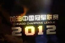 2012年加油中国冠军联赛宣传片