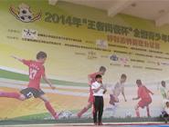 全国青少年校园足球冠军杯赛呼和浩特站落幕