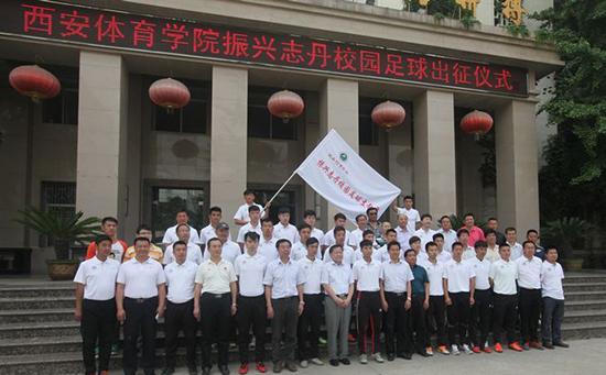 西安体院携手志丹县 开展校园足球振兴工程