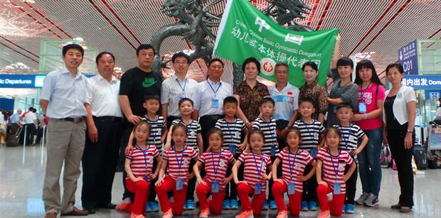 赴德表演获赞 中国幼儿基本体操代表团归来