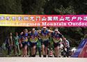 [组图]-2014中国彭州国际山地户外运动挑战赛