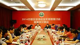 2014中国足协业余联赛研讨会召开