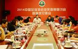 2014中国足协业余联赛研讨会召开 现场气氛热烈