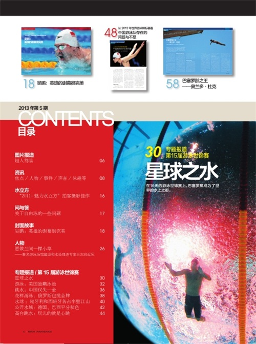 《游泳》杂志2013年第二期封面及目录