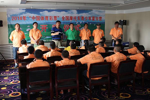 [組圖]-2014中國體彩杯全國摩托車青少年夏令營