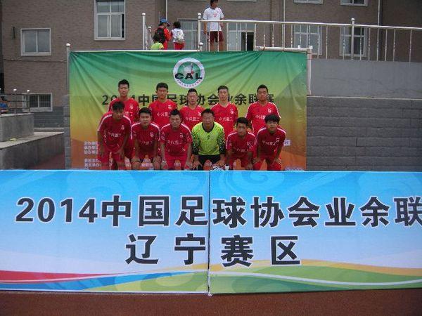 2014CAL辽宁赛区全家福
