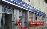 上海浦东培训基地——上