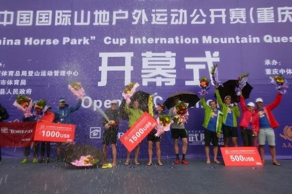 2014武隆国际山地户外公开赛精彩集锦(一)