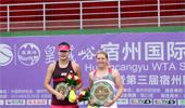 WTA宿州站女单决赛 弗里德萨姆夺冠