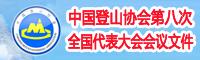 中国登山协会第八次全国代表大会会议文件