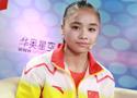 中国体操女队员《冠军访谈》
