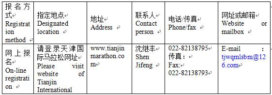 国际马拉松竞赛规程