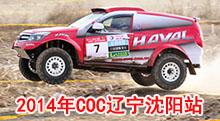 2014��COC����վ