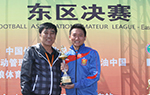 2014中国足球协会业余联赛东区决赛圆满收官