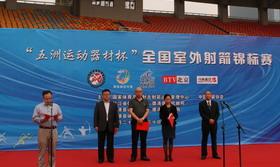 2014全国室外射箭锦标赛开幕式