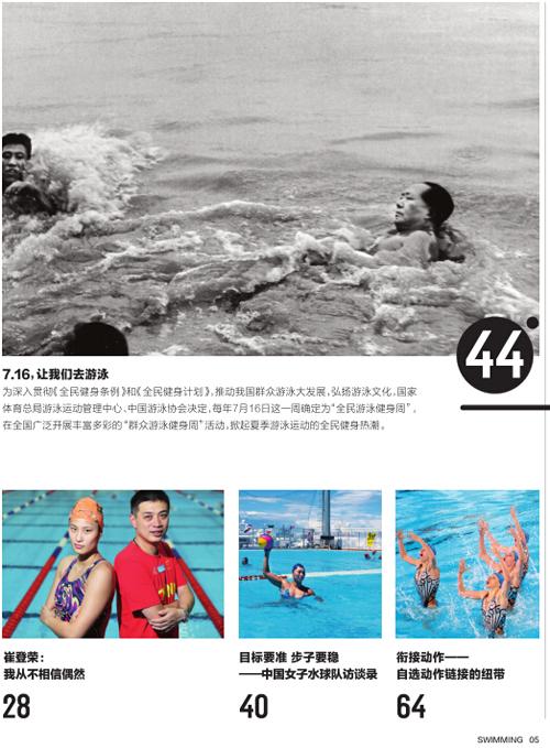 《游泳》杂志2014年第一期封面及目录