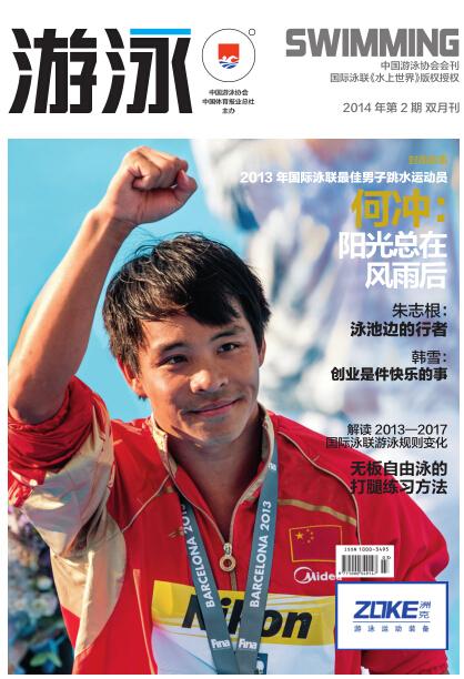 《游泳》杂志2014年5-6月刊封面及目录