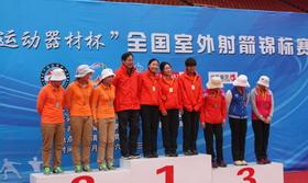全国室外射箭锦标赛团体赛颁奖仪式