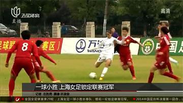 女足联赛-1球小胜 上海女足夺冠