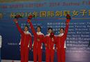 中国女子重剑团体夺得世界杯冠军