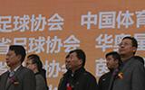 2014中国足协业余联赛全国总决赛合肥隆重开幕