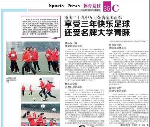 中學生女足姑娘不擔心考大學 拒進入專業隊